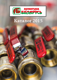 katalog-armatura-belarus